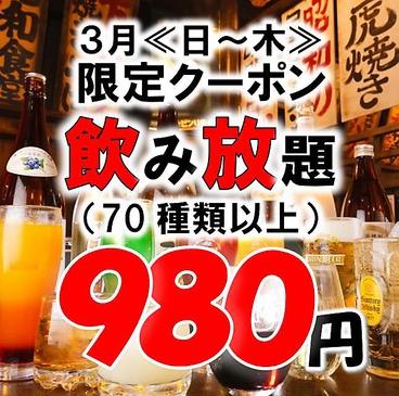 昭和食堂 住吉店のおすすめ料理1