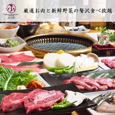 焼肉 ふうふう亭 町田店の写真