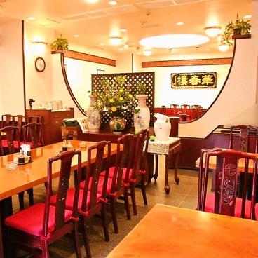中華料理 華春楼の雰囲気1