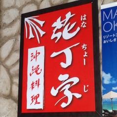 沖縄料理 花丁字 はなちょうじの外観1