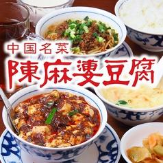 陳麻婆豆腐 ラシック店の写真