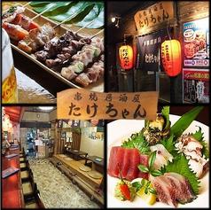 たけちゃん本店の写真