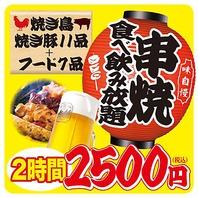 【食べ放題&飲み放題コース】