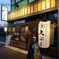 天ぷら酒場 KITSUNE 金山駅前店の雰囲気1