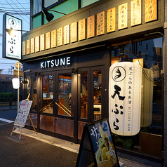 天ぷら酒場 KITSUNE 高円寺店の雰囲気1