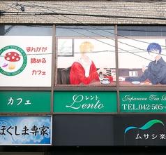 カフェ レントの写真