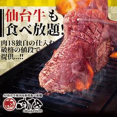 肉18 豊橋駅前店の雰囲気1
