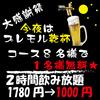 個室居酒屋 宴丸 新潟駅前店