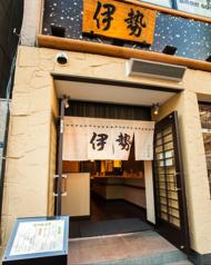 伊勢 小伝馬町店の写真