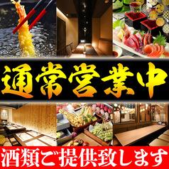 天ぷらと蕎麦 個室 天場 栄錦本店の写真
