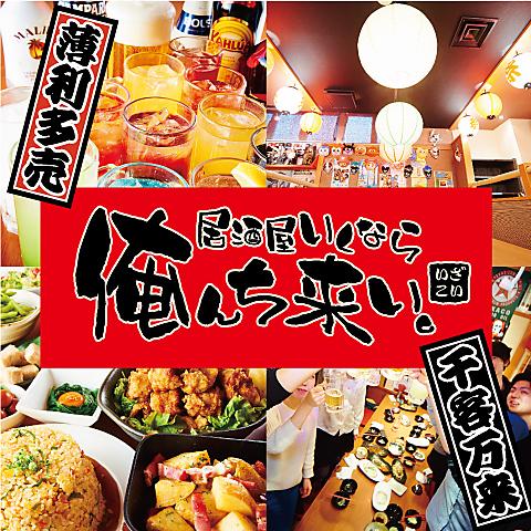 新メニュー登場キャンペーン☆ドリンク99円・煮込み串も80円!!
