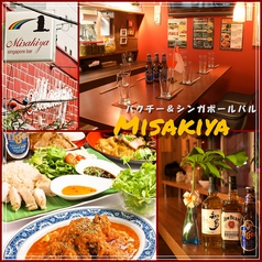 シンガポールバル Misakiya ミサキヤイメージ