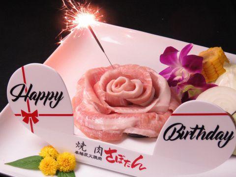 【大人のデートプラン♪】お肉の盛り合わせ+薔薇盛りプレート付き10品+[飲放]付き5500円⇒4900円