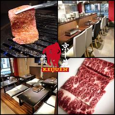 焼肉京十苑の写真