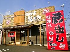 味噌屋麺四朗本店の写真