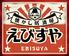 えびすや 宮崎一番街店のロゴ