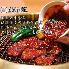 博多焼肉 玄風館 龍 恵比寿の写真