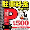 甘太郎 沼津駅南口店のおすすめポイント3