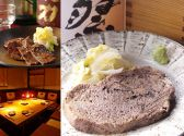 牛タン創作和食 つづみ留次郎の詳細