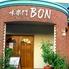 味楽門 BONのロゴ