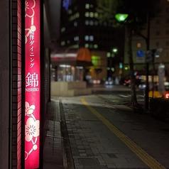 和洋ダイニング 錦の写真