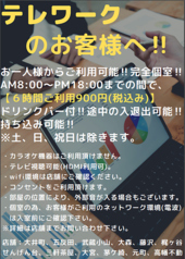 カラオケ ベスト10 武蔵小山店のコース写真