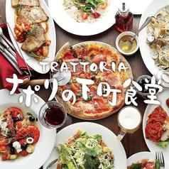 ナポリの下町食堂 池袋店の写真