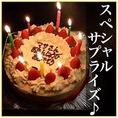 ≪誕生日・歓送迎会に!≫花束&メッセージ&ケーキor特大ピッチャーパフェ&クラッカー&音響サービス付きコース3500円がおススメ!その他、単品での注文も承りますので、お気軽にご相談下さい♪