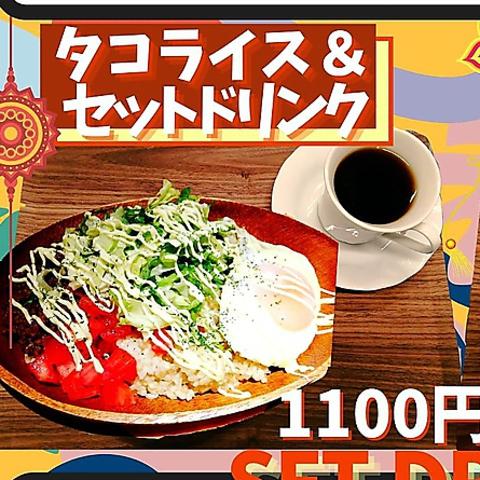 【ランチ限定】タコライス&セットドリンク