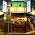 天ぷら酒場 KITSUNE 金山駅前店のロゴ