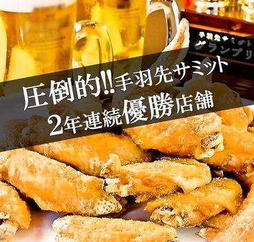 手羽先番長 名古屋錦店のおすすめ料理1
