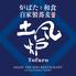 土風炉 とふろ 津田沼店のロゴ