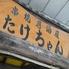たけちゃん本店のロゴ