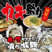 旬鮮台所 Zen 下関店 下関駅のグルメ