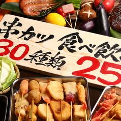 大衆串横丁 てっちゃん 北1条店のおすすめ料理1