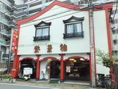 中華料理 紫菜館の雰囲気3