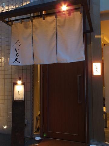 ヒノキの温もりあふれる店内と、お店で挽く本格そば粉を使用した、十割そばが自慢。