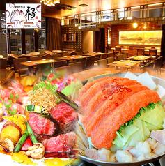 神戸創作Dining 縁の写真