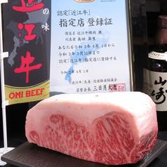 近江牛焼肉 激 尼崎店のおすすめ料理1