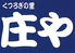庄や 上板橋店のロゴ