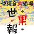 沖縄音楽酒場 世果報 ゆがふのロゴ