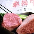 料理メニュー写真飛騨牛ステーキ ランプステーキ/朴葉味噌焼き
