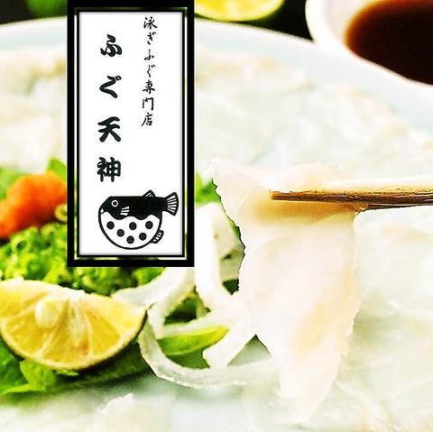 ふぐ天神 西田辺店