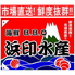 浜印水産 ハマ横丁店のロゴ
