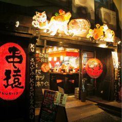 くし家 串猿 渋谷店の写真