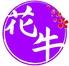 焼肉園 花牛 琴似駅前店のロゴ