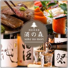 完全個室居酒屋 酒の森 川崎店のいまお得クーポン