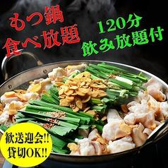じなんぼう 名古屋駅店のコース写真