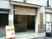 川松 別館の雰囲気3
