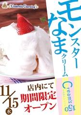 Cinderella Charming×北海道生クリーム Cream's 150(クリームズイコー)の写真